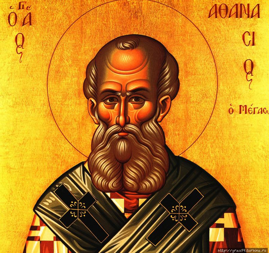 Афанасий Великий (фото из Интернета)