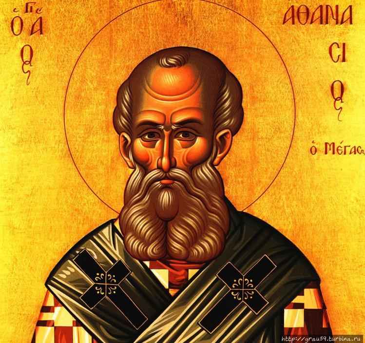 Афанасий Великий (фото из
