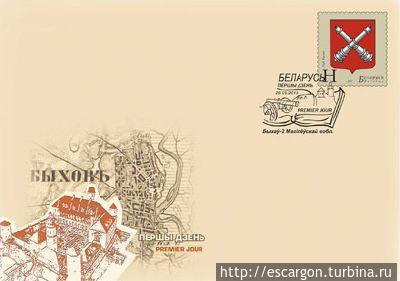 Конверт с гербом Быхова