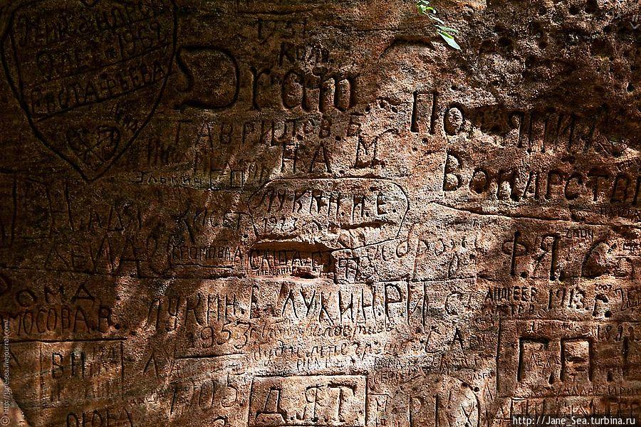Надписи, оставленные паломниками