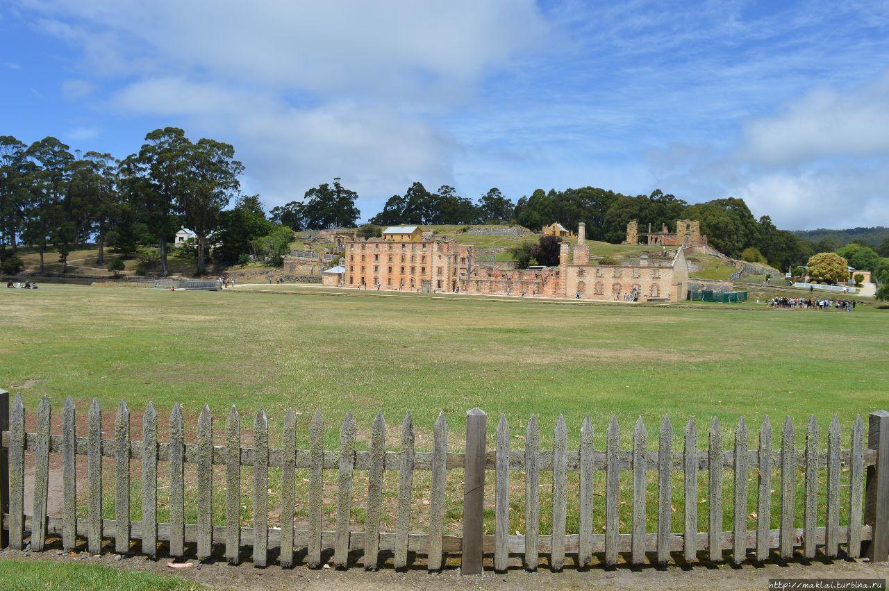 Тюрьма — она и на Тасмании тюрьма. Порт-Артур