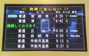Электронное табло на японском