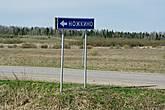 Наш путь лежит в направлении Солигалича к деревне Ножкино, где находится Авраамиев Покровский Городецкий монастырь.