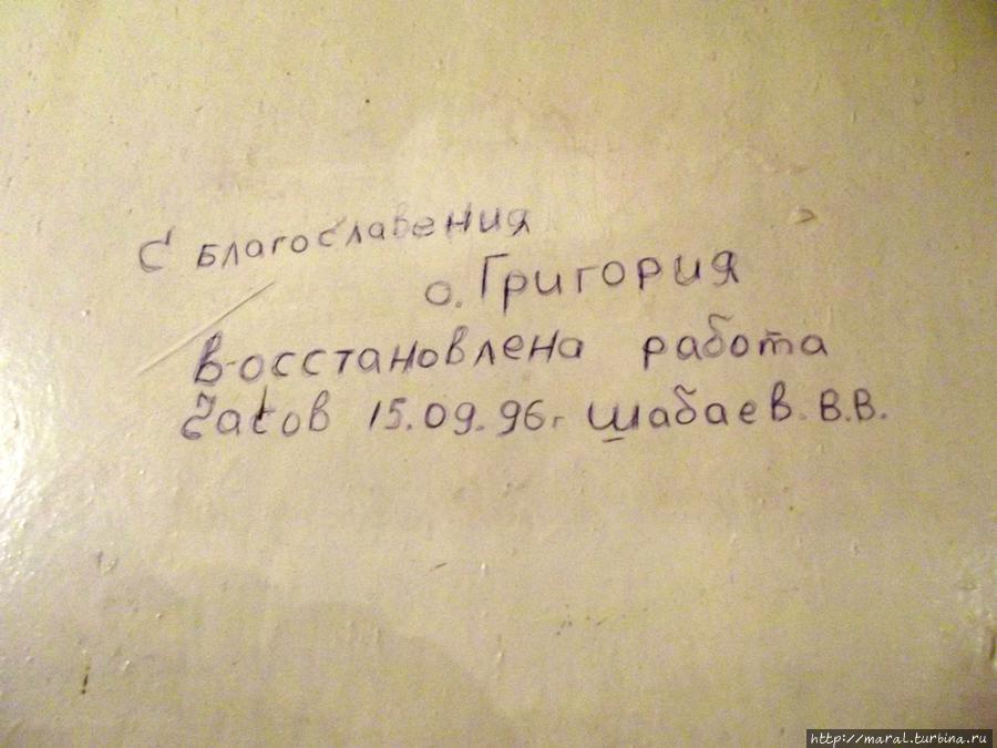 Памятная надпись о запуске отремонтированных курантов