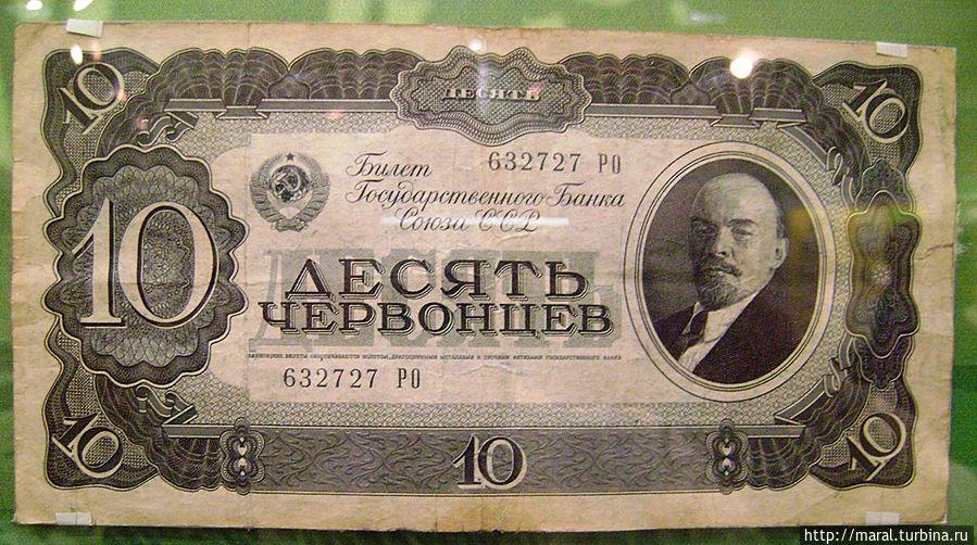 «Червонцы», обеспеченные золотом, стали конвертируемой валютой в СССР