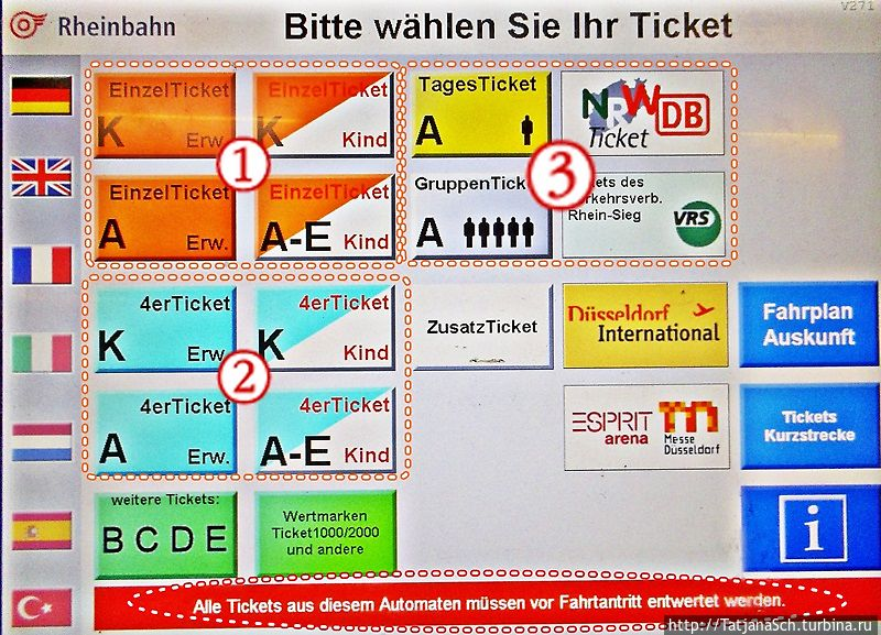 Дисплей автомата, перед выбором билета