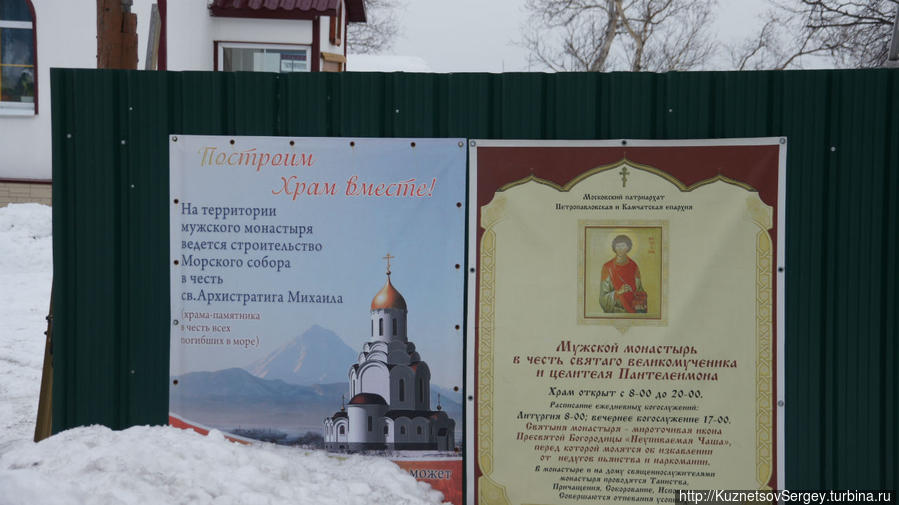 Камчатский Свято-Пантелеимонов мужской монастырь