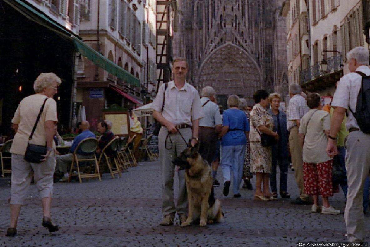 Я с Арчером на улочке Страсбурга Страсбург, Франция