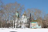 Свято Троицкий храм