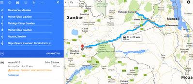 Карта маршрута Лилонгве — Чипата — НП Южная Луангва — Лусака