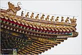 На всех крышах в Запретном городе мы увидели керамических глазурованных фигурок животных. Возглавляет каждый такой ряд святой, едущий верхом на фениксе. У каждого животного в китайской мифологии — свой тайный смысл... *