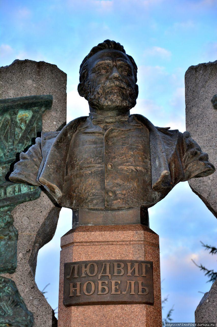 Памятник Людвигу Нобелю Рыбинск, Россия