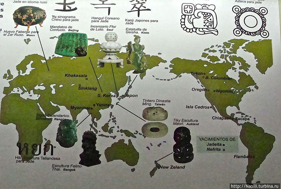 Хаде и нефрит по всему миру