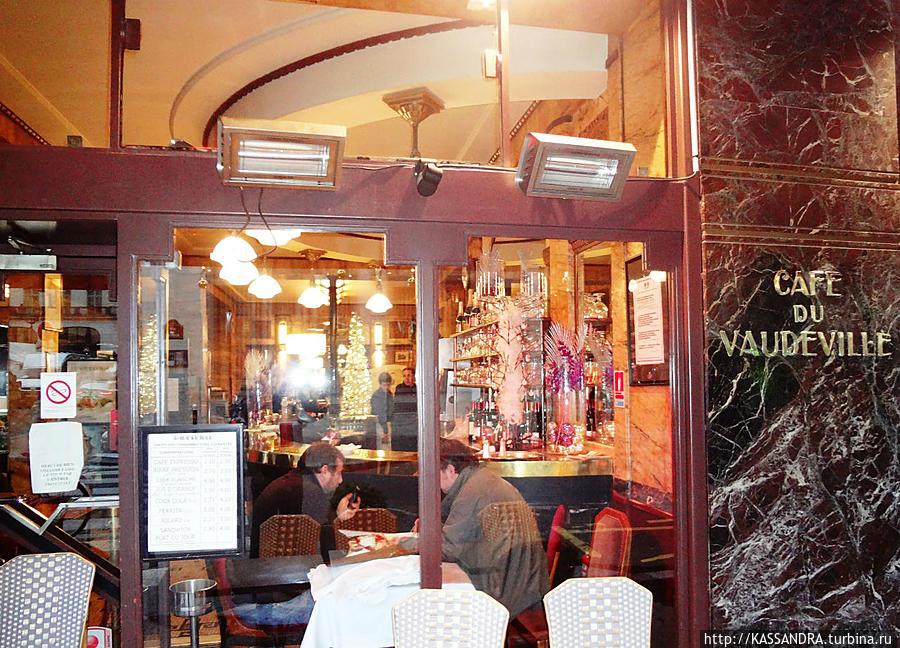 Кафе Водевиль рядом с Парижской фондовой биржей по адресу 29 rue Vivienne.
