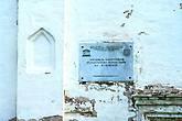 Памятная табличка справа от входа в Ферапонтов монастырь
