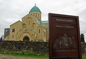 Собор Баграти и монастырь Гелати — Объект ЮНЕСКО № 710