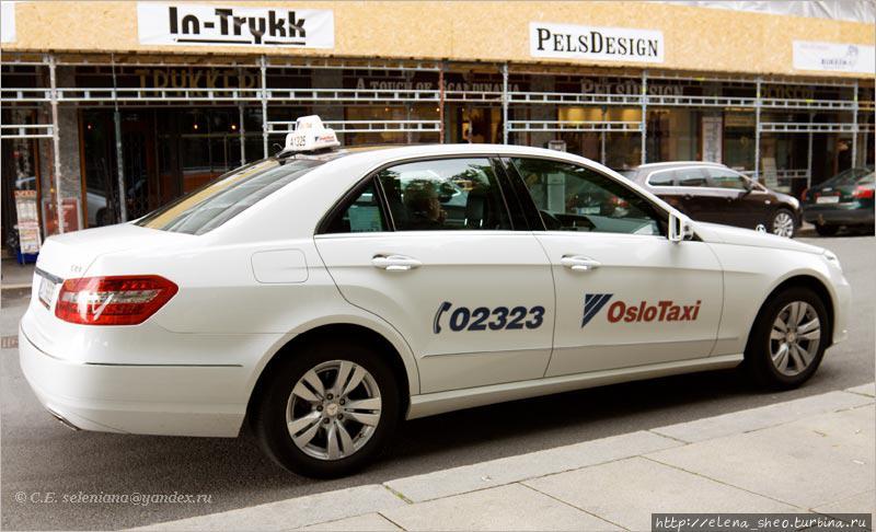 13. Такси в Осло дорогое, как и всё остальное. Почему бы ему быть исключением?  Цвет у машины приятный, молочно-белый.