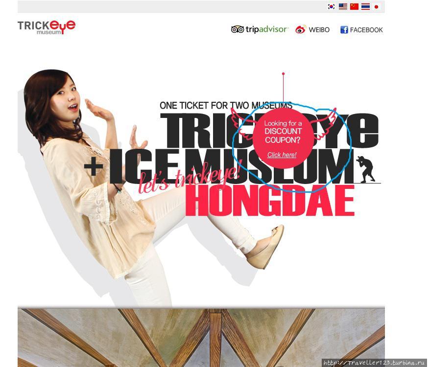 Вот так выглядит английский сайт trickeye.com , если прокрутите до конца — найдете информацию о местонахождении музея и ценах на билет