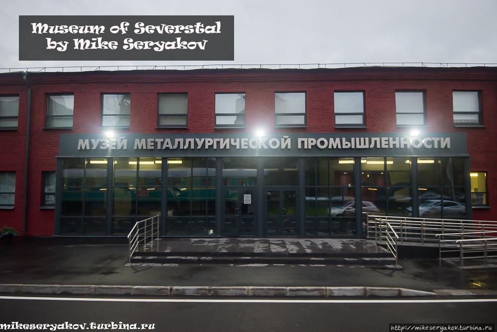 Музей металлургической промышленности в Череповце Череповец, Россия