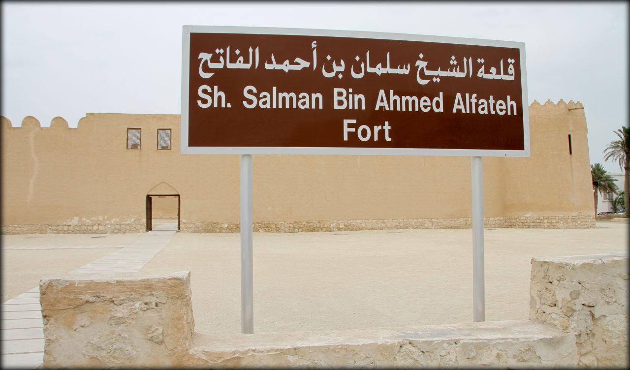 Форт города Риффы Рифа, Бахрейн