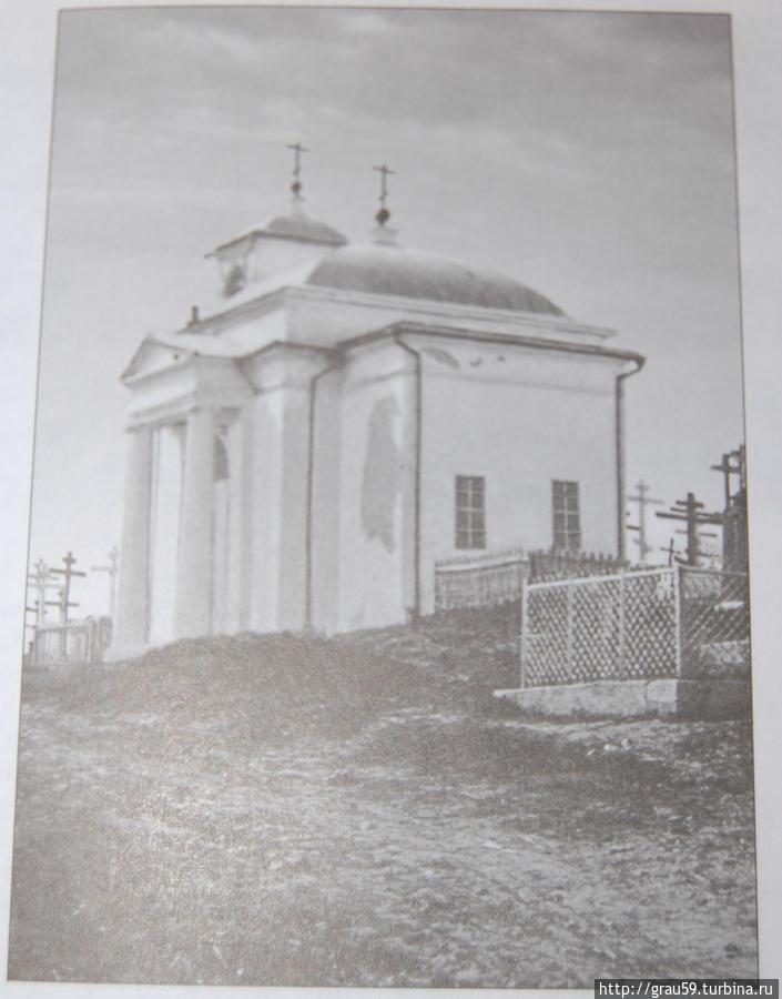 Так выглядел разрушенный храм во имя трёх святителей. Фото из книги Алексея Наумова