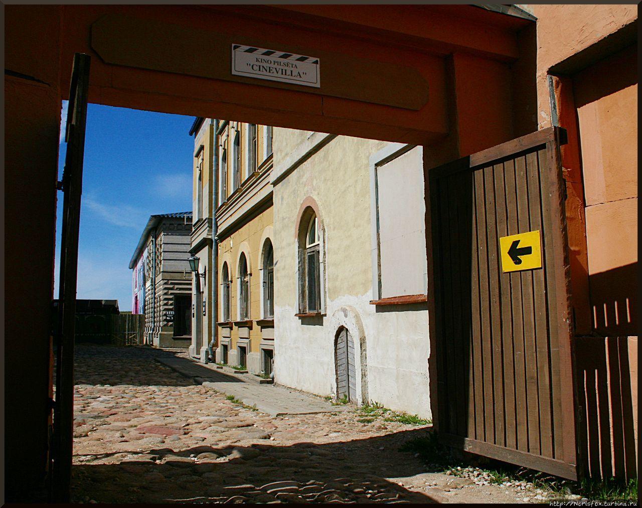 Киногородок Синевилла Слампе, Латвия