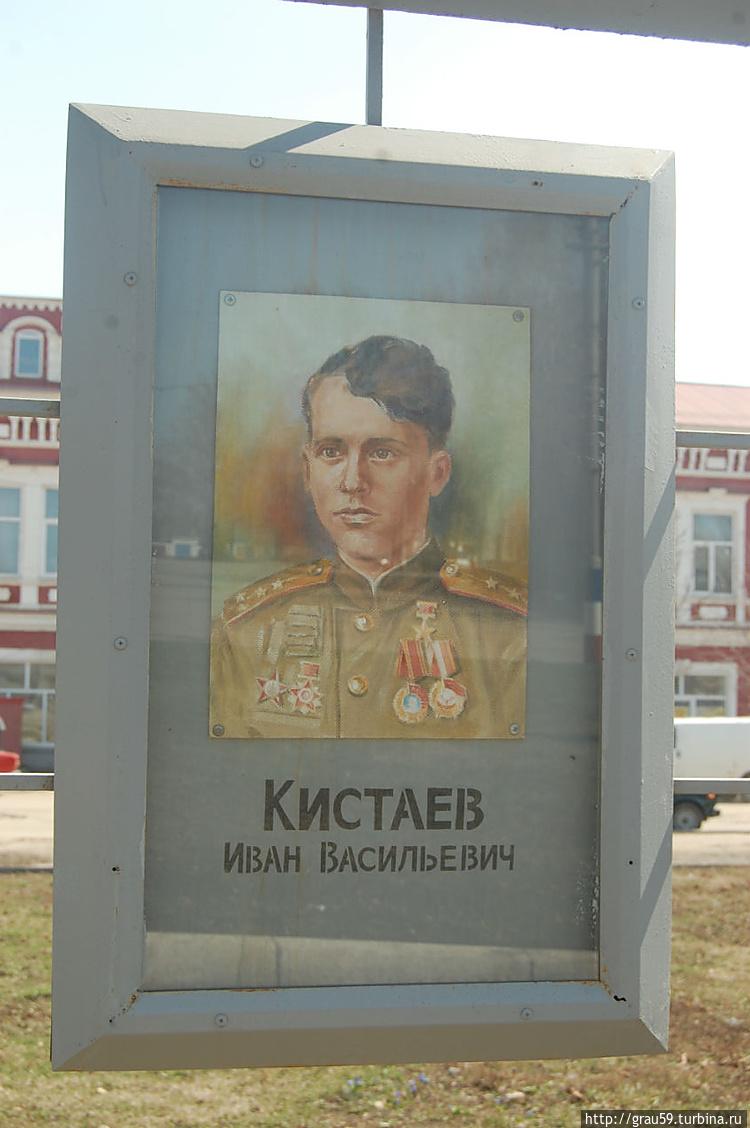 Кистаев Иван Васильевич (