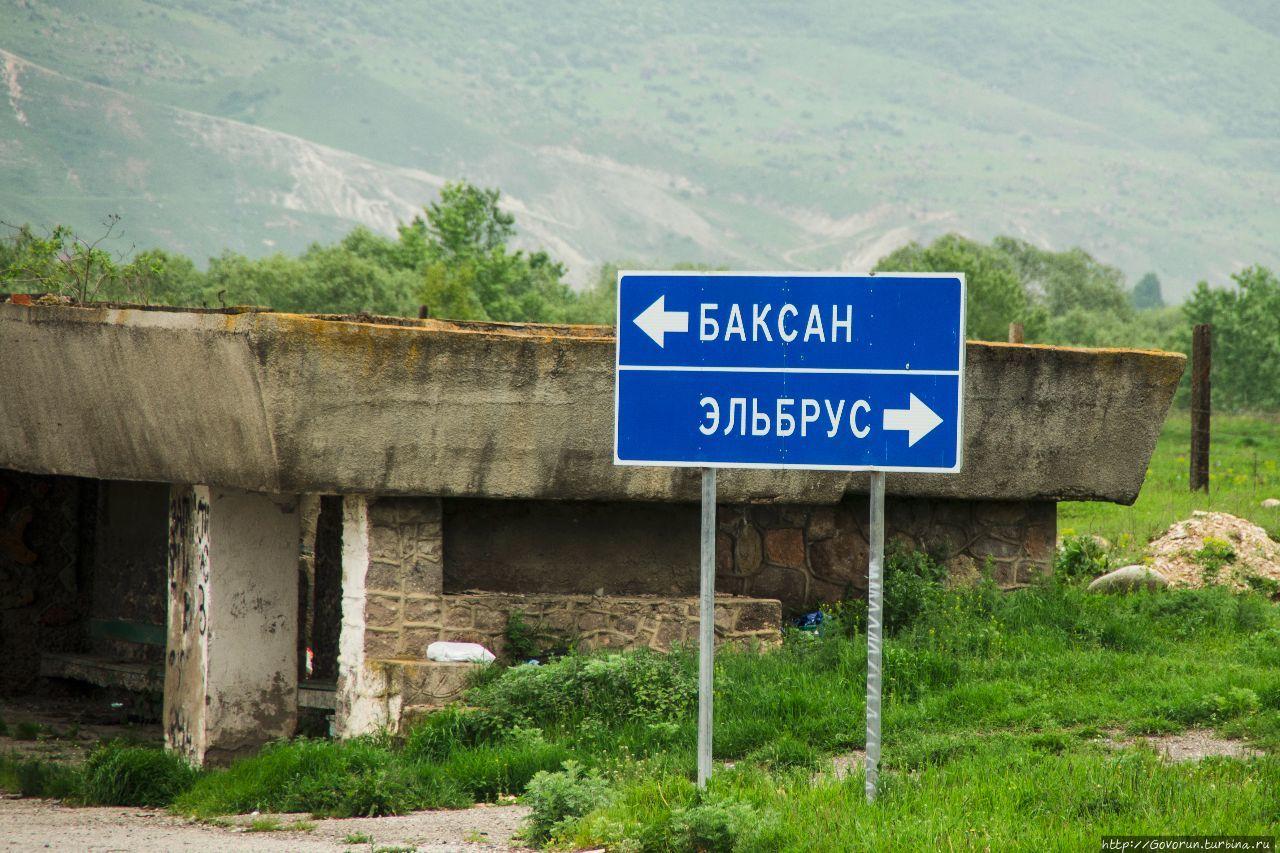 По пути из Нальчика в Тер