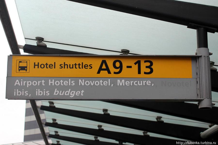 Остановка около аэропорта Schiphol