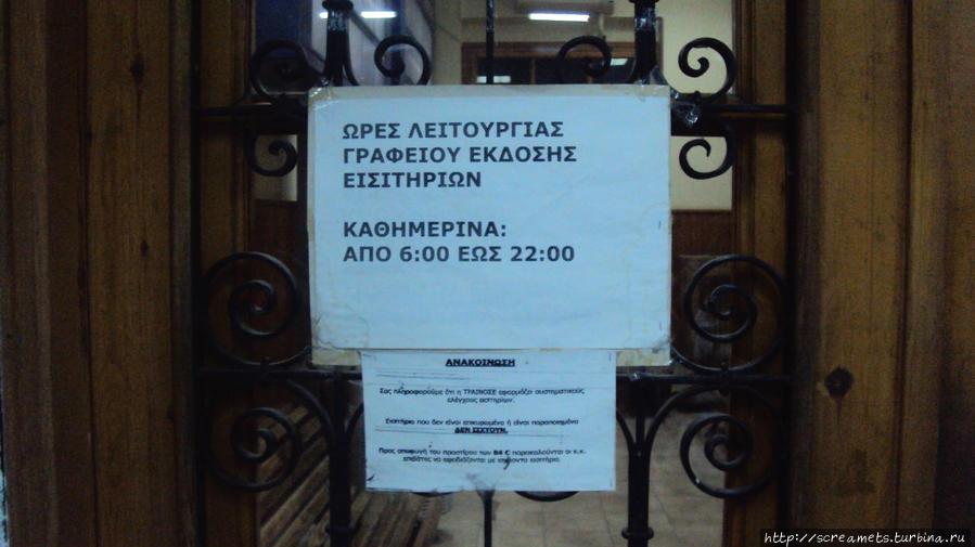 4) Расписание работы кассы на ж/д вокзале города Катерини