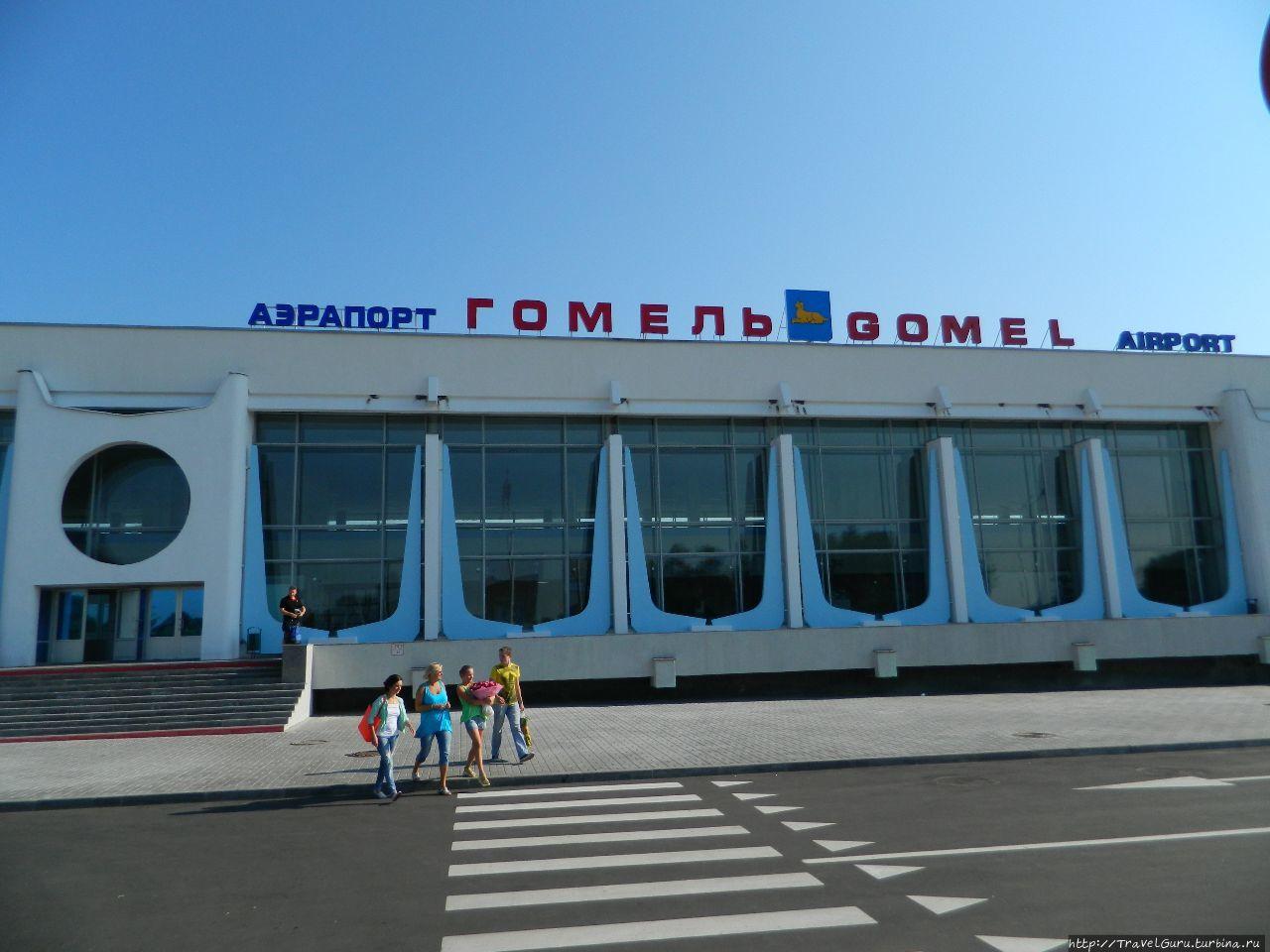 Аэропорт Гомеля