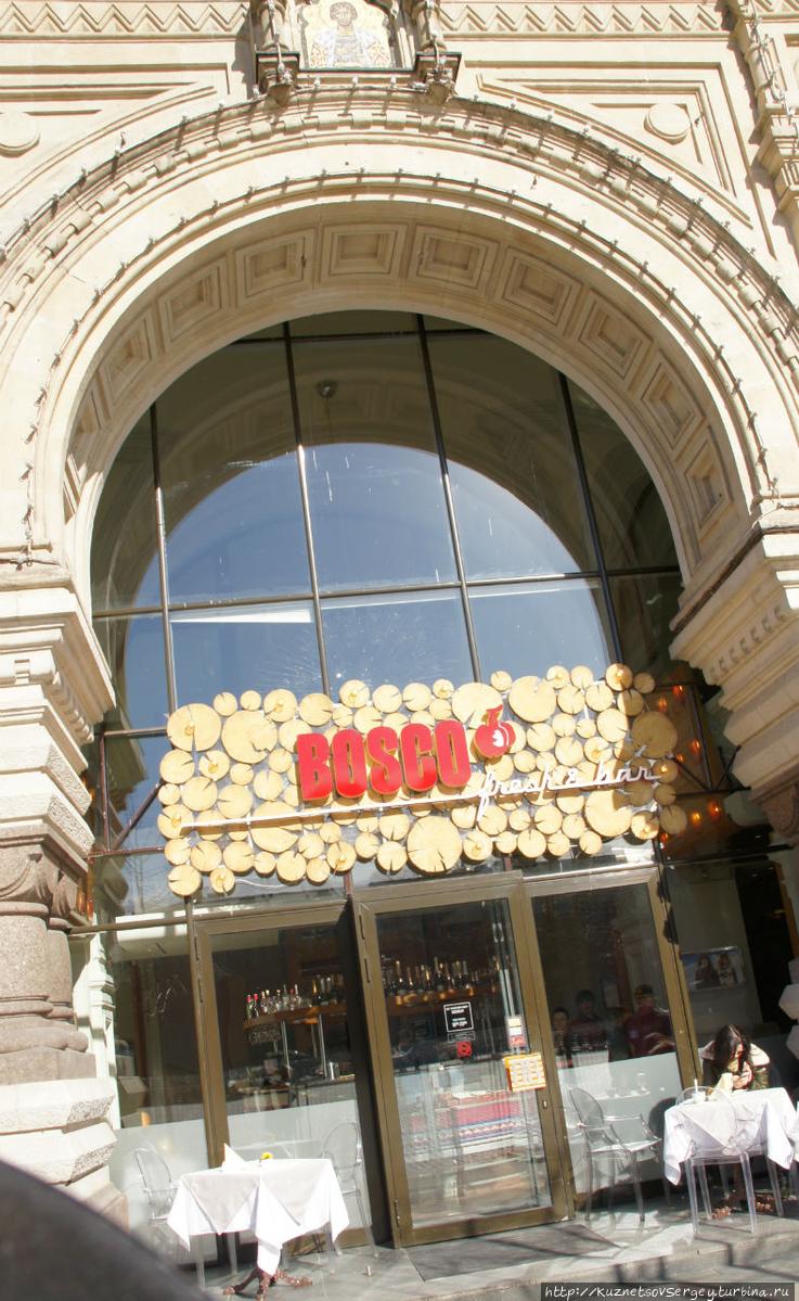 Боско Бар