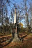 Тот самый обелиск, установленный в честь приезда Екатерины II