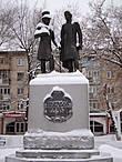 Памятник Пушкину и Далю.
