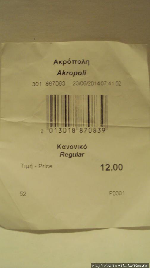 14) Билет в Акрополь. НЕ ВЫБРАСЫВАТЬ!!!