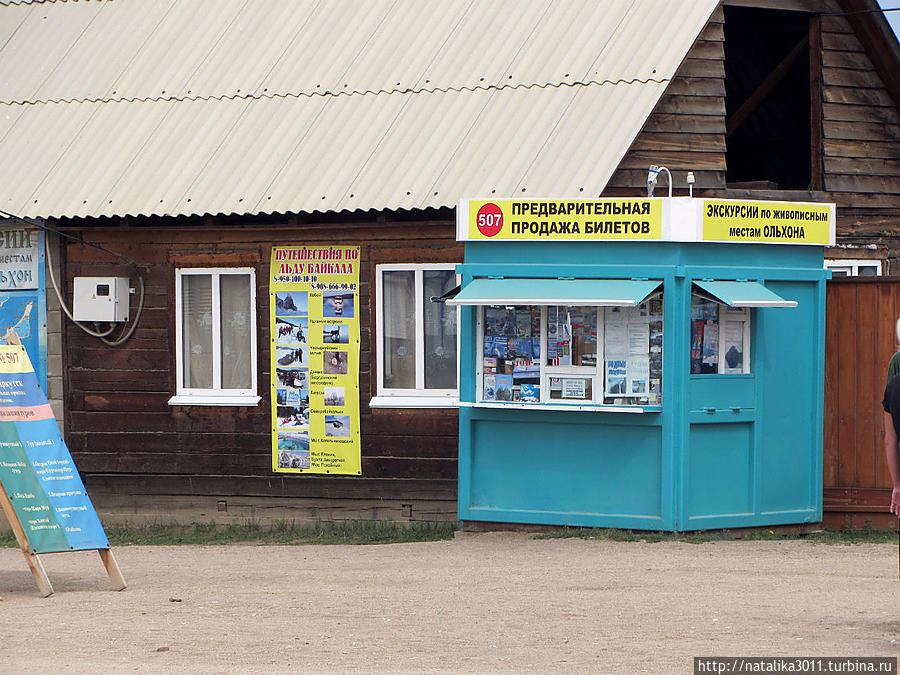 Здесь можно купить билеты до и из Иркутска, экскурсии по Ольхону. Цены здесь были самые низкие, а качество нормальное.