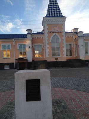 ВокзалЪ. Построен в 1913 году.