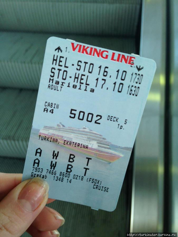 Так выглядит билет на паром, он же — ключ от вашей каюты. Ни в коем случае не терять!