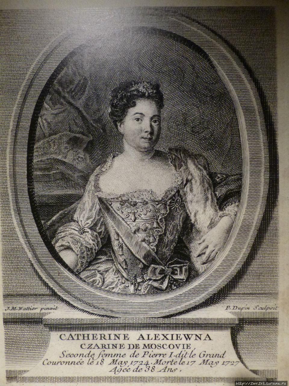 В честь этой своеобразной дамы простого происхождения, ставшей первой российской императрицей, получил свое имя славный город на Урале