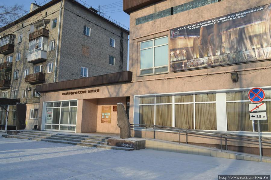 Хакасский национальный краеведческий музей Абакан, Россия