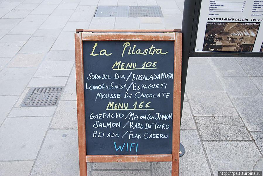 В ресторане есть Menu del Dia (бюджетный вариант обеда)