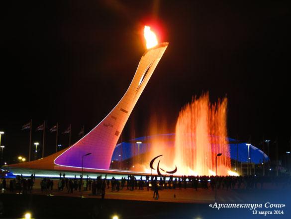 фото сочи олимпийский огонь
