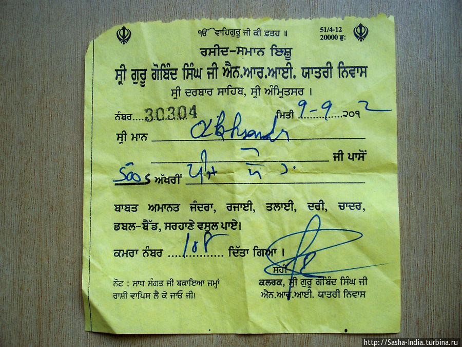 После оплаты вам выдадут вот такую квитанцию на местном языке (пенджаби)