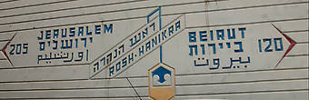 """раница с Ливаном формально проходит по гребню горы, но фактически по ту сторону забора. Со дня образования Израиля эта граница была ни чем иным, как линией огня. Между Израилем и Ливаном нет ни одного действующего пропускного пункта, ни один турист не пересек границу за 62 лет существования Израиля. Тем не менее, Рош-Ханикру (с ливанской стороны пограничный пост называется """"Накура"""") все привычно называют """"границей"""" и это место даже превратилось в местную достопримечательность, куда приезжают семьями на отдых и фотографируются на фоне указателя """"Бейрут – 120км""""."""