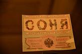 Продукция «Паровой фабрики конфет и шоколада»