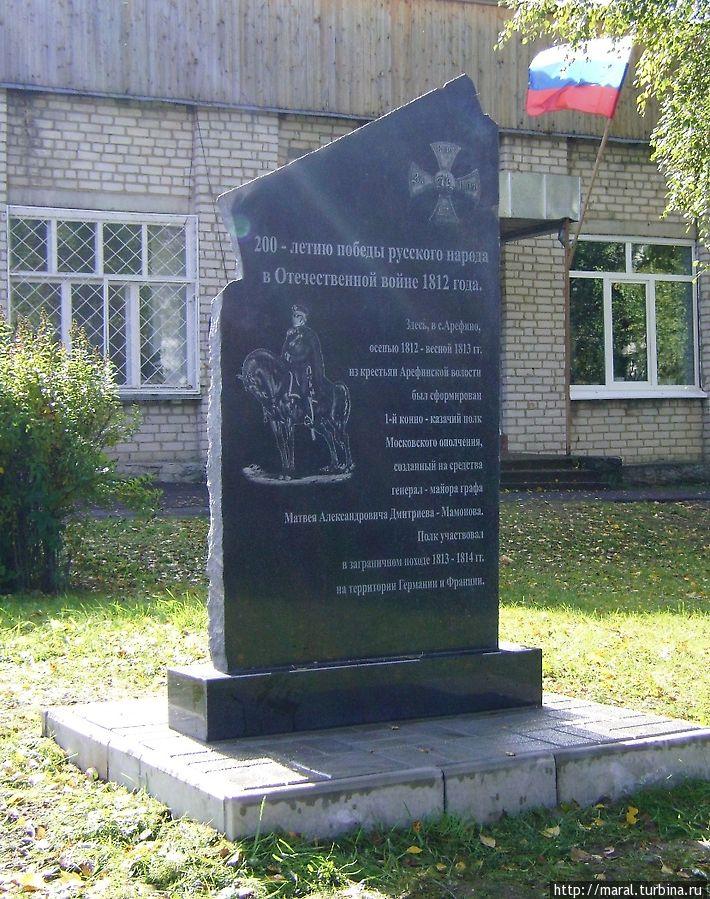 Памятник арефинцам — участникам войны с Наполеоном