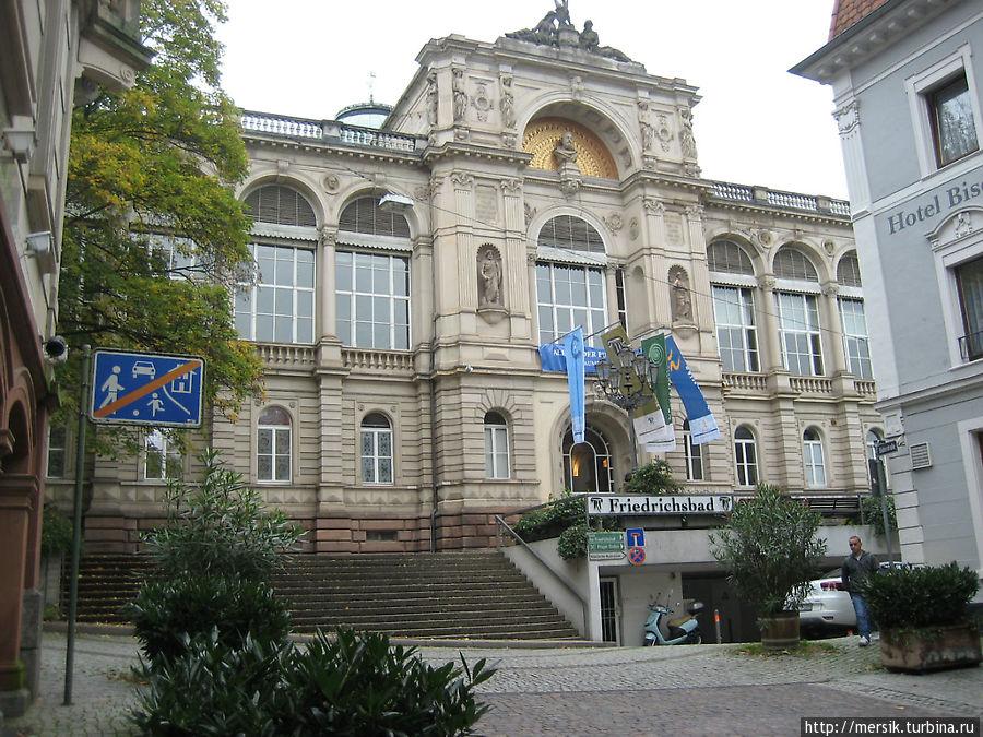 Купальня Фридрихсбад
