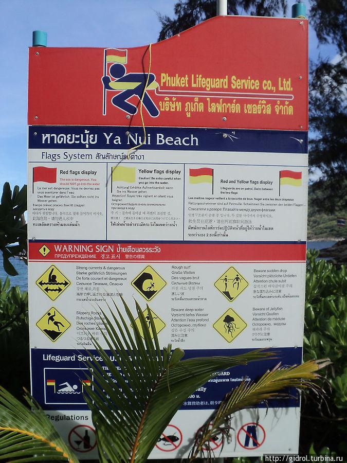 Информация по пляжу на четырех языках (русский язык тоже есть).