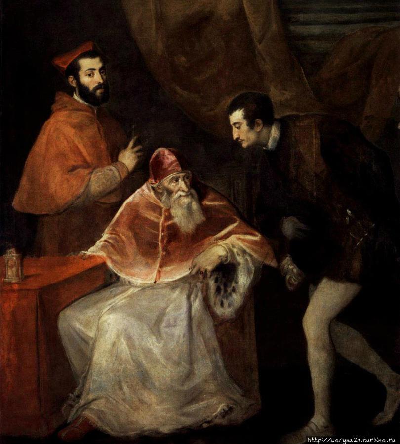 Тициан. «Папа Павел III с Алессандро и Оттавио Фарнезе». Национальная галерея Каподимонте, Неаполь. Фото из нета