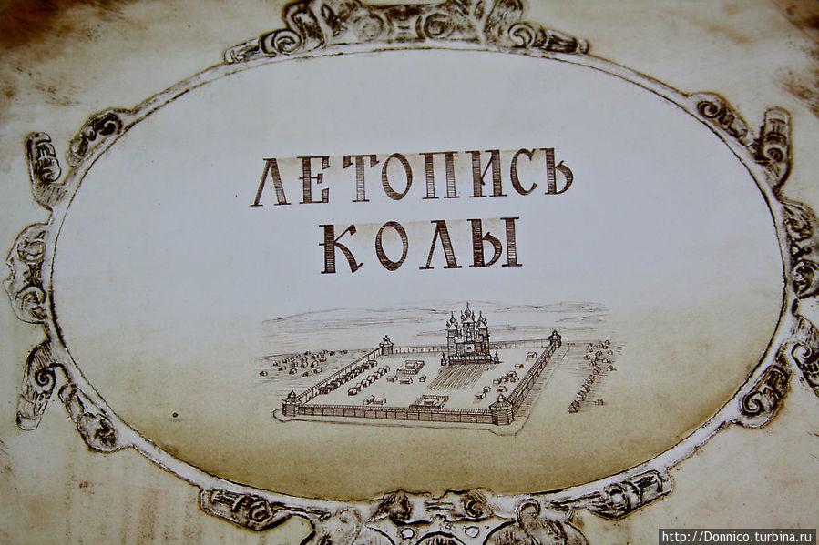 А для большой России все на полуострове начиналось с Колы — первого поселения возникшего недалеко от современного Мурманска в 16 веке. Название произошло от реки Кола, а оно в свою очередь от саамского кольйок — золотая река. Отсюда и название всего полуострова